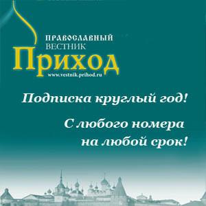 Православный вестник «Приход»