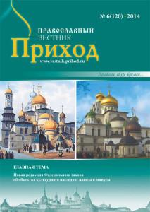 cover_6_14обл-сайт