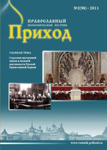 Prihod_2011-2