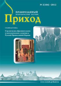 Prihod_2012-2