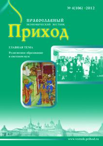 Prihod_2012-4