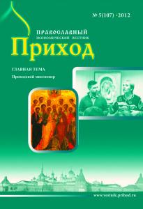Prihod_2012-5