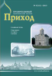 Prihod_2013-3
