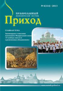 Prihod_2013-6