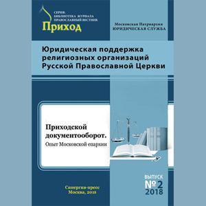 Сборник «Приходской документооборот. Опыт Московской епархии»