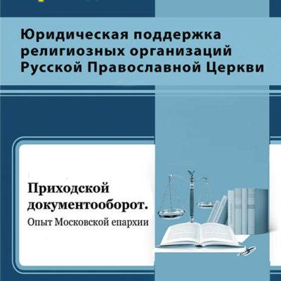 Сборник «Приходской документооборот. Опыт Московской епархии» (2018 г.).