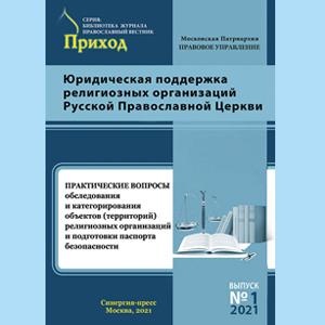 Практические вопросы обследования и категорирования объектов (территорий) религиозных организаций и подготовки паспорта безопасности