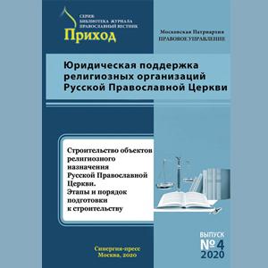 Строительство объектов религиозного назначения Русской Православной Церкви. Этапы и порядок подготовки к строительству