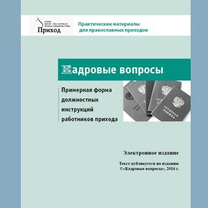 Кадровые вопросы. Примерная форма должностных инструкций работников прихода (электронное издание)